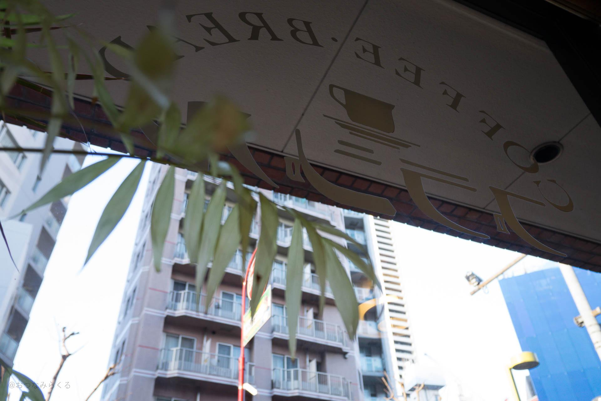新宿 カフェ ブラジル