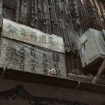 瀬戸内は広島、尾道を歩く。