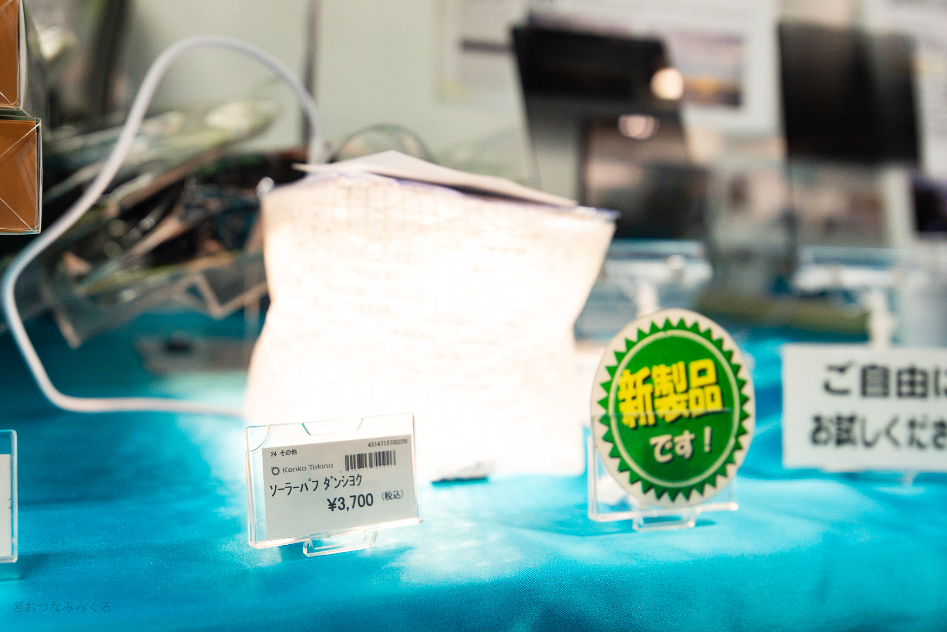 ソーラーパフ暖色 ケンコー・トキナー 最新商品