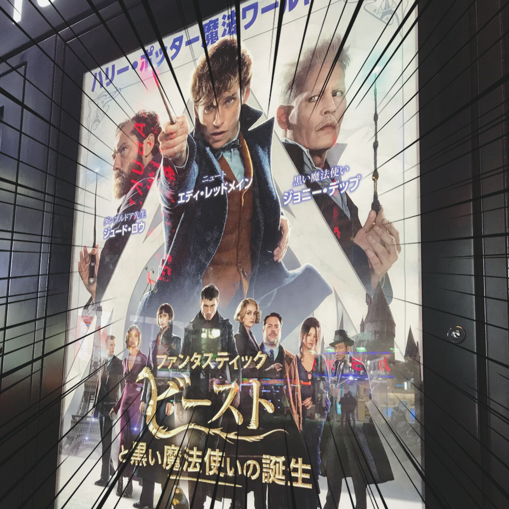 新宿 ファンタスティック・ビースト 映画
