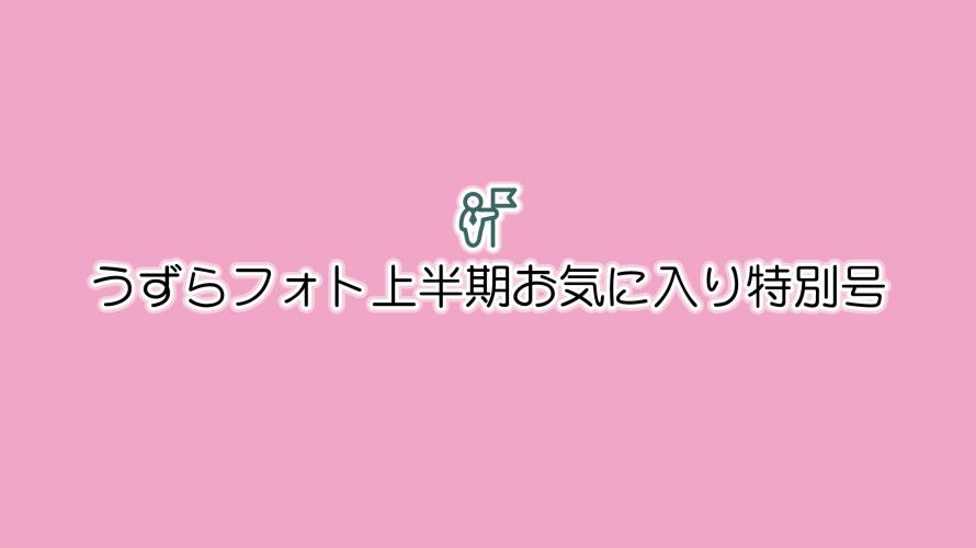 【画像掲示板】7月1日にアップします☆お楽しみにッ(*´ω`*)