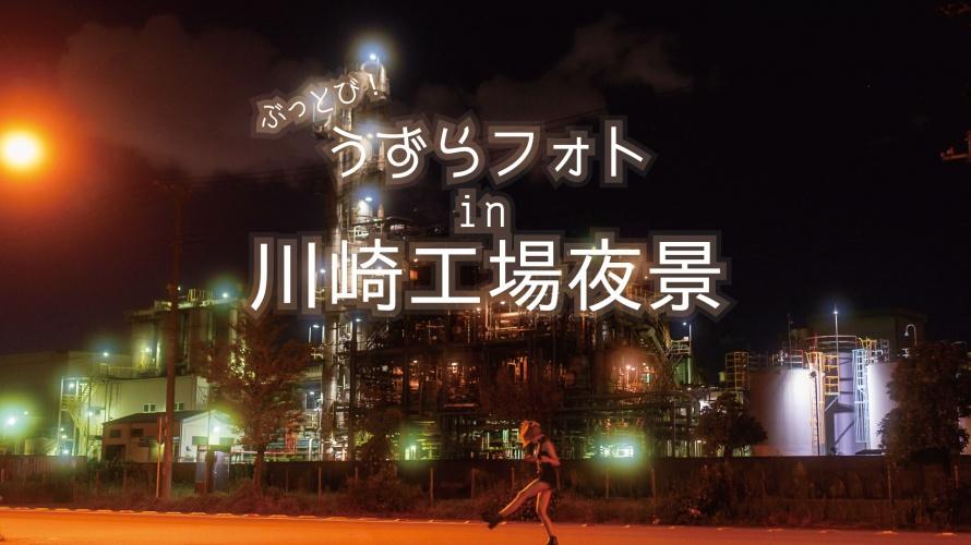 【モデル目線】人気の川崎工場夜景ポートレート、うずらフォトならどうする!【写真いっぱい】