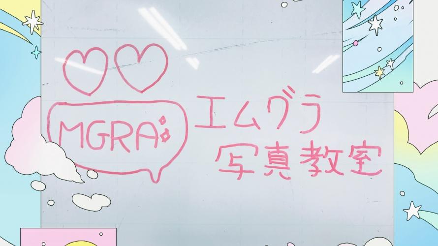 【MGRA写真教室】楽しい撮影はあっという間だね