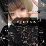 【#星野くるみ】お気に入りたくさん紹介します!【写真いっぱい】