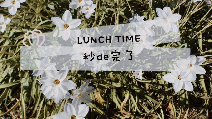 【ひとりごと】昼飯なら早食いできますよ!