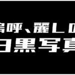【開催REPORT】白黒写真の奥深さを味わうコンペ!
