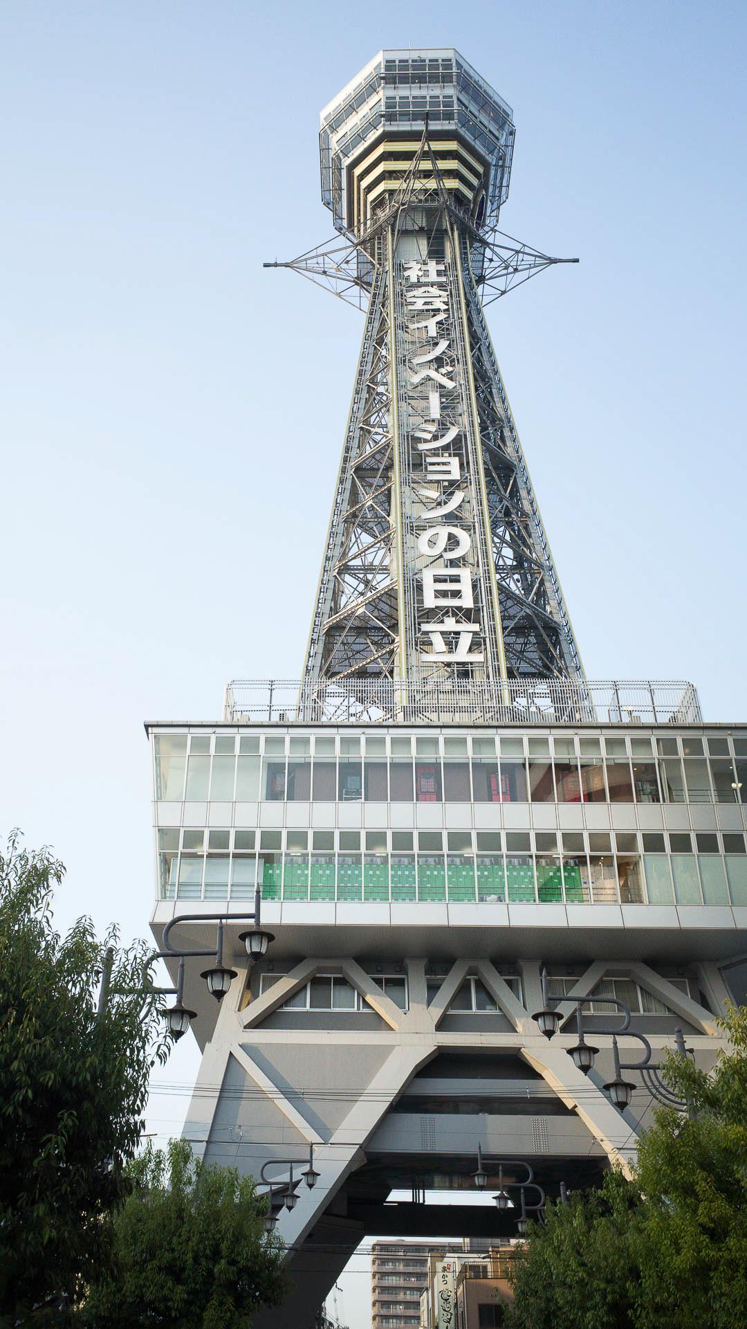 大阪 旅 おすすめ