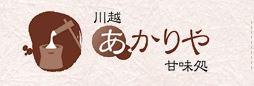 川越 いちご大福 和菓子