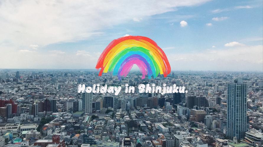 【休日のおくる】お天気よし!お散歩からの新宿ランチ♡