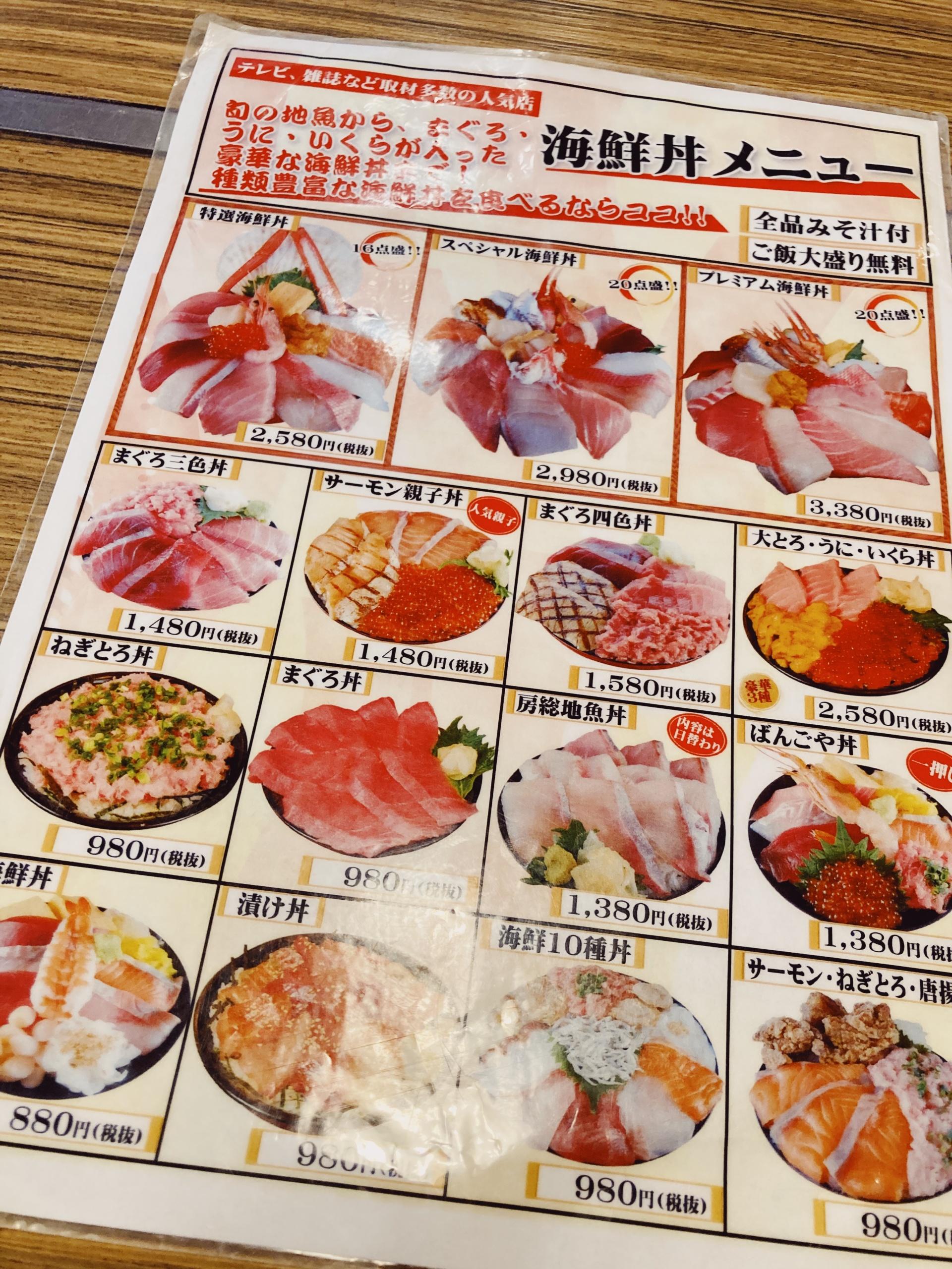 房総の駅とみうら 海鮮丼 ランチ