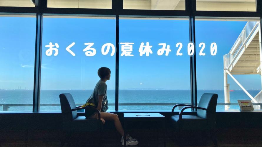 千葉県・南房総で美味しい海鮮とオーシャンビューを堪能してきた♪【1泊2日旅行】
