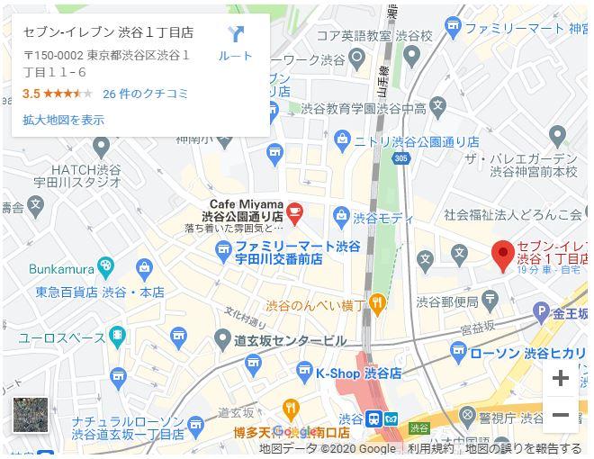 渋谷 喫茶店 miyama