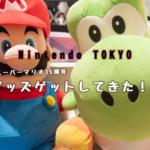 #スーパーマリオ35周年 Nintendo TOKYO マリオに会いに行ってきた!