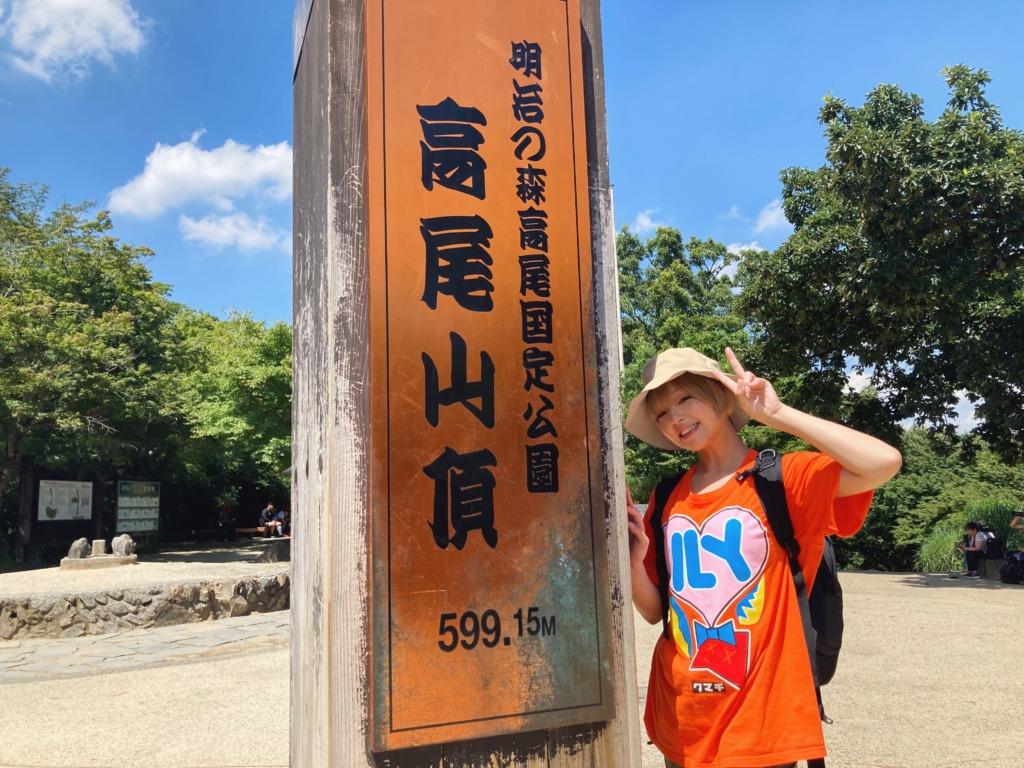 高尾山 登山