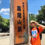 【高尾山の思い出♡】登山を経験して自然がもっと好きになりました♡【写真いっぱい】