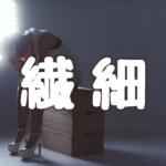 ポートレート 撮影会 背景紙